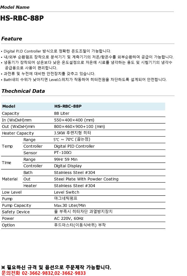HS-CWB-88P_ver_항온수조_kr size.png