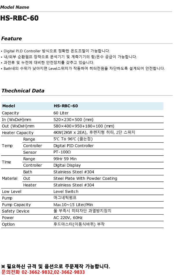HS-RBC-60_ver_항온수조_kr size.png